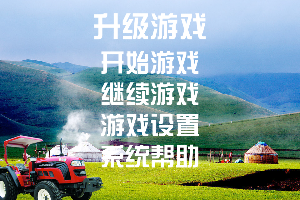 Screenshot 升级 拖拉机(100 Points & Tractor)